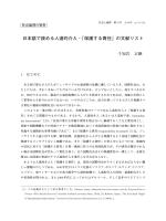日本語で読める人道的介入・「保護する責任」の文献リスト