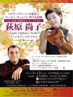 Naoko Ogiwara, Violin ヴァイオリンリサイタル Naoko
