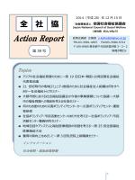 全社協 アクションReport 第39号(平成26年12月15日)(PDFファイル 1736