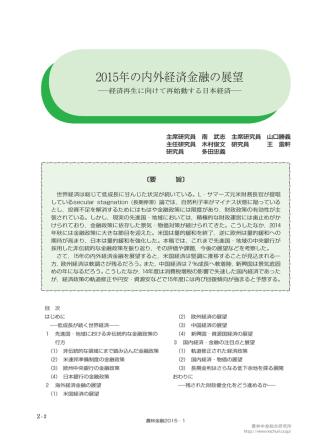 2015年の内外経済金融の展望