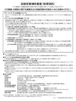交付目論見書 - 三井住友信託銀行