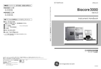 Biacore 3000 (Ver.4) 取扱説明書
