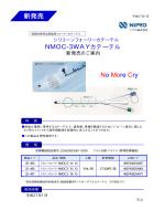 NMOC-3WAYカテーテル 新発売 No More Cry