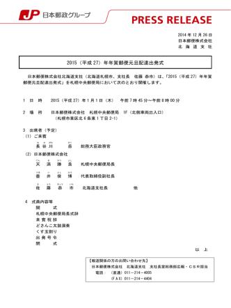 2015(平成27)年年賀郵便元旦配達出発式(PDF60kバイト)