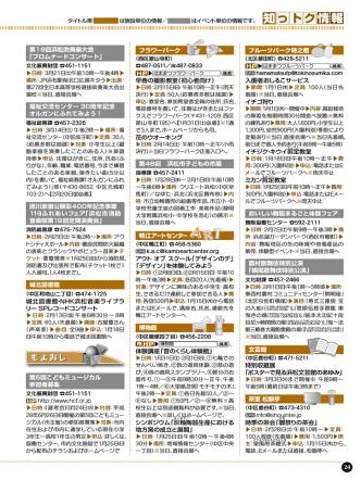 24〜27ページ(PDF:577KB)