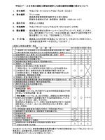 (H27受付分)(153KBytes)
