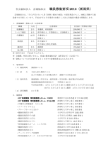 職員募集要項 2015(新潟県)