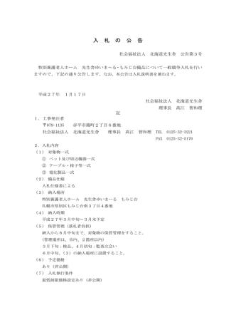 2015/01/17 光生舎ゆいま~る・もみじ台備品 入札の公告