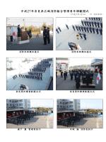 平成27年奈良県広域消防組合管理者年頭観閲式