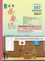 「県身協」第107号 - 滋賀県身体障害者福祉協会