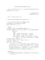 低濃度PCB含有廃棄物運搬・処理業務26-2-3(101KB)