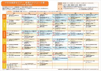 2015年度 年間セミナースケジュール表