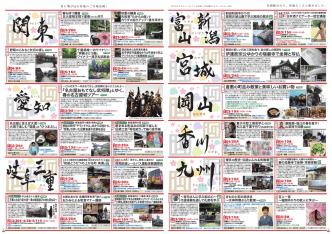 2015春全国ご当地パンフレット/5ページ・6ページ