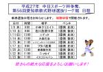 平成27年 中日スポーツ杯争奪、 第56回愛知県軟式野球選抜リーグ戦 日程