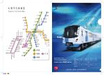 東豊線新型車両 地下鉄9000形クリアファイル