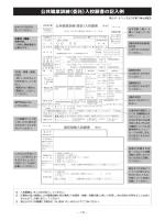 委託訓練入校願書(PDF:479KB)