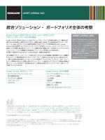 ポートフォリオ全体の考察 - SunGard Financial Systems