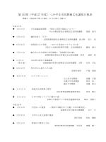 第 35 期(平成 27 年度)つがやま市民教養文化講座日程表
