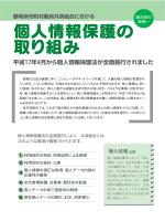 個人情報保護の取組み - 静岡県市町村職員共済組合