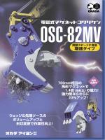 OSC-82(H)MV