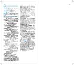 1267 1266 631頁 アスナプレビル Asunaprevir スンベプラ(ブリスト