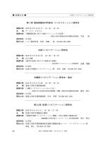 第7回愛知県整形外科医会リハビリテーション研究会