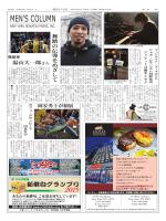MEN`S COLUMN - 週刊NY生活デジタル版