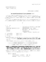 追加要項 - 新潟県水泳連盟