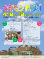 江別市コミュニティセンター・江別市中央公民館(JR 江別駅徒歩3分)