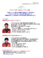 第3回リレーマラソン in 高崎 - NPO法人 上州アスリートクラブ