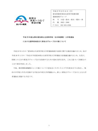 1 平成 27 年2月 16 日(月) 愛知県教育委員会高等学校教育課 進路