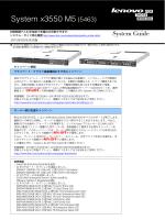 System x3550 M5 (5463)