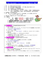 セブンチケット 第 24 回日本卓球リーグビッグトーナメント浦安大会 ビッグ