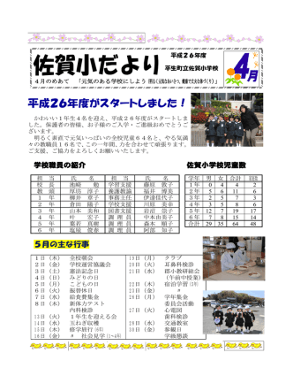 4月 - 平生町立佐賀小学校