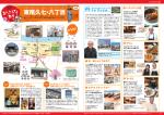荒川区東尾久七・八丁目 - 東京ケーブルネットワーク