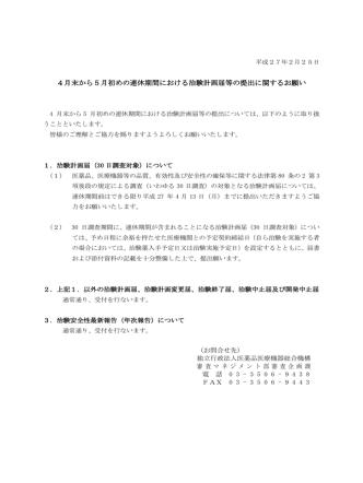 4月末から5月初めの連休期間における治験計画届等の提出に関する