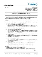 東洋ビジネスエンジニアリング(組織変更・役員人事・人事異動)