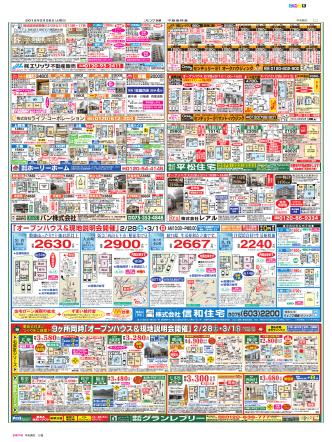 3分 - 京都不動産特集
