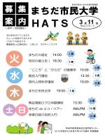 まちだ市民大学HATS通年・前期募集案内(PDF・3056KB)