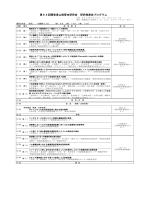 第62回研究発表会・総会プログラム