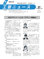 編集発行 神奈川県産業技術総合研究所 工芸技術センター