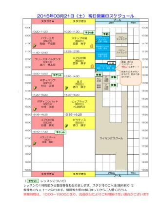 2015年3月21日祝日営業日レッスンプログラムスケジュール