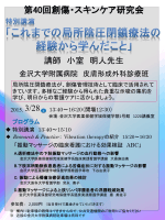 講師 小室 明人先生 金沢大学附属病院 皮膚形成外科診療班