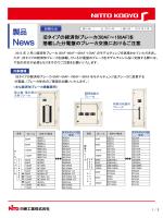 旧タイプの経済形ブレーカ(50AF〜150AF) - 日東工業株式会社 N-TEC