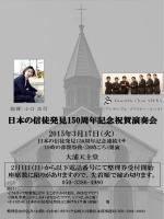 日本の信徒発見150周年記念祝賀演奏会