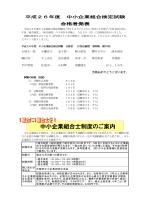平成26年度 中小企業組合検定試験 合格者発表!;pdf