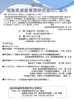 第5回福島県滅菌業務研究会;pdf