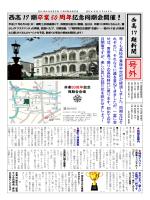 号 外 - 都立西高卒業50周年文化祭;pdf
