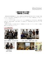 ~釧網本線の魅力が満載~ 「釧網本線 よりみち旅」;pdf