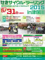 せきサイクルツーリング2015in津保川 (ファイル名:04 サイズ;pdf